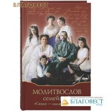 """Молитвослов семейный """"Семья - малая Церковь"""""""