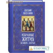 Избранные жития великих святых. Евгений Поселянин