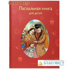 Пасхальная книга для детей. Рассказы и стихи русских писателей и поэтов