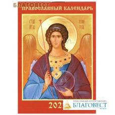 Православный карманный календарь Архангел Михаил на 2022 год