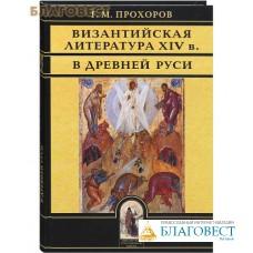 Византийская литература XIV в. в Древней Руси. Г. М. Прохоров