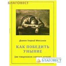 Как победить уныние (по творениям святых отцов). Диакон Георгий Максимов