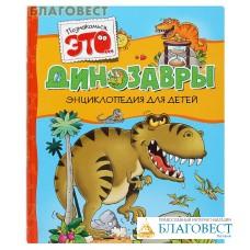 Познакомься, это... Динозавры. Энциклопедия для детей