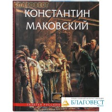 Константин Маковский. Галерея русских художников