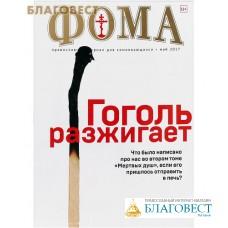 Фома. Православный журнал для сомневающихся. Май 2017