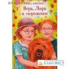 Вера, Лира и мороженое. Ольга Соколова