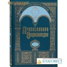 Православная энциклопедия. Том 49