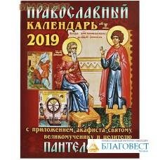 """Православный календарь """"С приложением акафиста святому великомученику и целителю Пантелеимону на 2019 год"""