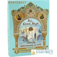 Аз, Буки, Веди. Азбука православия для детей. Георгий Юдин