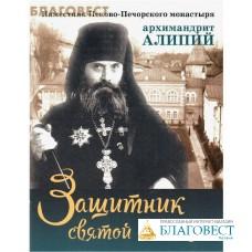 Защитник святой обители. Наместник Псково-Печорского монастыря архимандрит Алипий