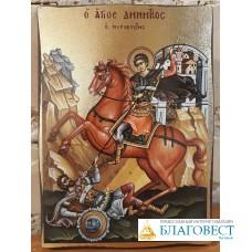 Икона Св. Димитрия Солунского, Греция. 10,5 х 14,5 см