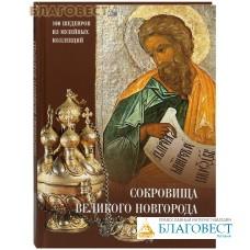 Сокровища Великого Новгорода. 100 шедевров из музейных коллекций