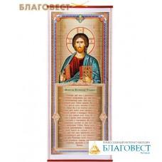 Панно Молитва Оптинских старцев