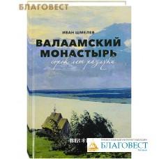 Валаамский монастырь. Сорок лет разлуки. Иван Шмелев