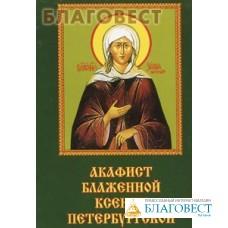 Акафист блаженной Ксении Петербургской. Карманный формат