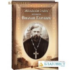 Московский старец протоиерей Николай Голубцов