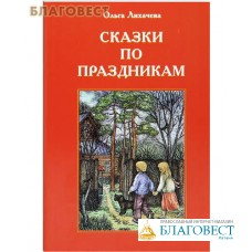 Сказки по праздникам. Ольга Лихачева