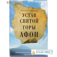 Устав Святой Горы Афон. Иоаннис М. Конидарис