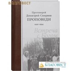 Проповеди 1992-1994. Встреча с Богом. Протоиерей Димитрий Смирнов