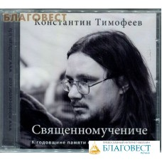 Диск (CD) Священномучениче. К годовщине памяти отца Даниила Сысоева. Константин Тимофеев