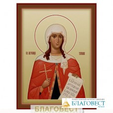 Икона св. мученица Татиана