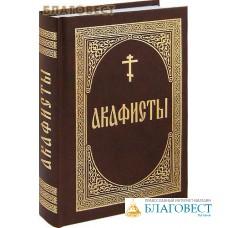 Акафисты. Русский шрифт
