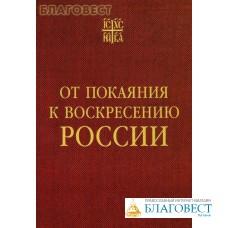От покаяния к воскресению России