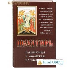 Псалтирь, панихида и молитвы по усопшим. Русский шрифт