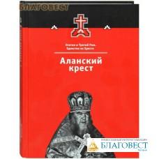 Аланский крест. Осетия и Третий Рим. Единство во Христе