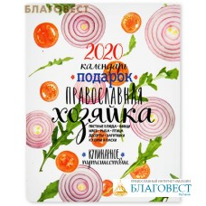 """Православный календарь-подарок """"Православная хозяйка"""" на 2020 год"""