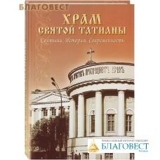 Храм святой Татианы. Святыни. История. Современность