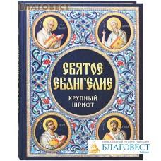 Святое Евангелие. Крупный шрифт. Русский язык