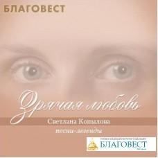 Диск (CD) Зрячая любовь. Песни-легенды. Светлана Копылова