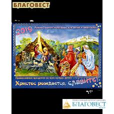 """Православный перекидной календарь """" Христос рождается, славите!"""" для детей и родителей на 2019 год. Православные праздники во всех концах земли"""