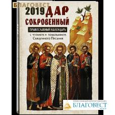 """Православный календарь """"Дар сокровенный с чтением и толкованием Священного Писания"""" на 2019 год"""