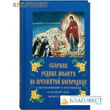 Сборник редких молитв ко Пресвятой Богородице с наставлениями и поучениями о великой силе молитв к Ней