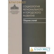 Социология регионального  и городского развития. Сборник статей