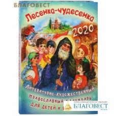 """Православный календарь """"Лесенка - чудесенка"""" для детей и родителей на 2020 год"""