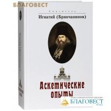 Аскетические опыты. Святитель Игнатий Брянчанинов