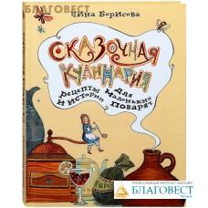 Сказочная кулинария. Рецепты и истории для маленьких поварят. Нина Борисова