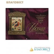 """Православный перекидной календарь """"Икона на каждый день"""" на  2019 год"""