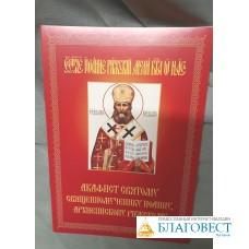 Акафист Святому Священномученику Иоанну, Архиепископу Рижскому