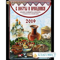 """Православный календарь """"В посты и праздники"""" с чтением на каждый день на 2019 год"""