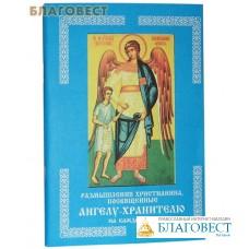 Размышления христианина, посвященные Ангелу-Хранителю на каждый день