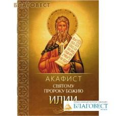 Акафист святому пророку Божию Илии