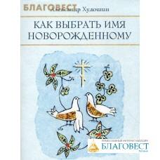 Как выбрать имя новорожденному. Александр Худошин