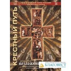 Диск (DVD) Крестный путь. Возложение Креста. Фильм 2