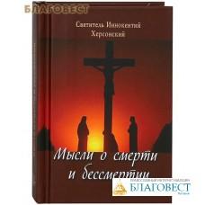 Мысли о смерти и бессмертии. Святитель Иннокентий Херсонский. Карманный формат