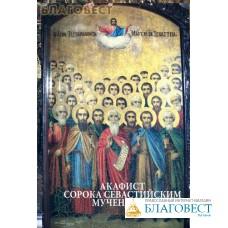 Акафист Сорока Севастийским мученикам