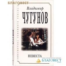 Невеста. Владимир Чугунов
